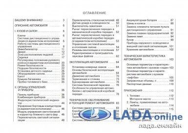 Руководство по эксплуатации лада 4х4 2014