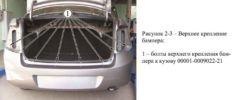 1443069422 sn3 - Замена заднего бампера лада гранта