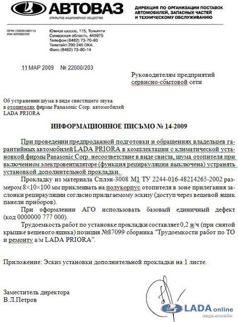 информационное письмо АВТОВАЗ про шум вентилятора печки