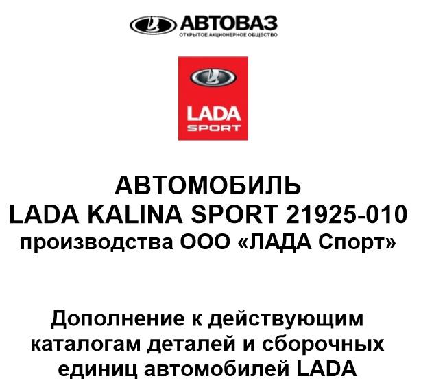 Lada Largus - Каталог запчастей на Лада Ларгус с