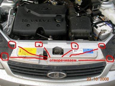 Как снять решетку радиатора на Приоре
