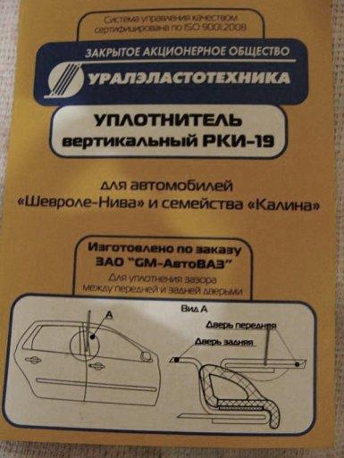 уплотнитель РКИ-19