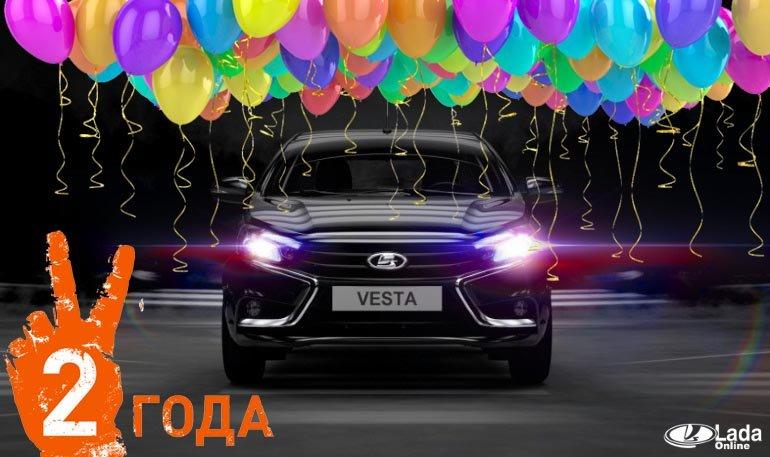 Минуло уже два года смомента начала продаж Лада Vesta