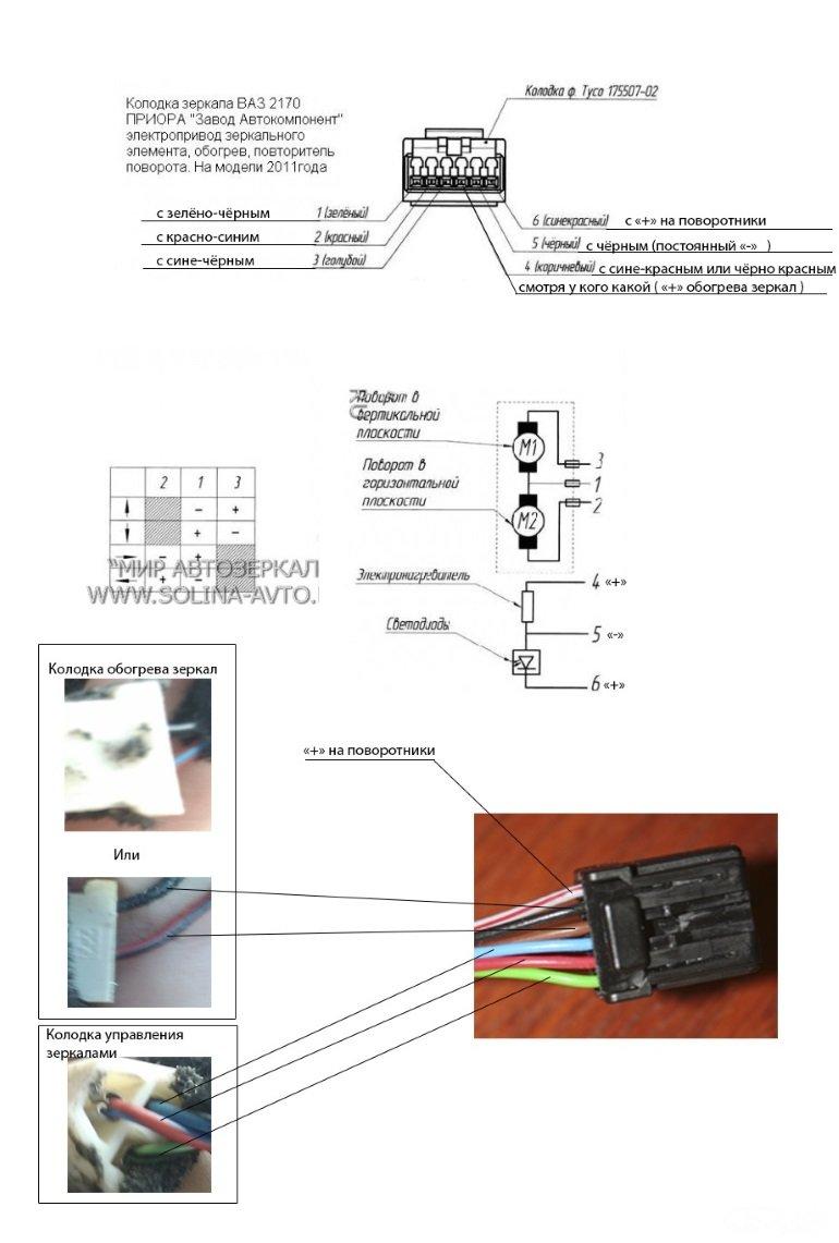1519189105 shema - Установка электрозеркал на ваз 2110