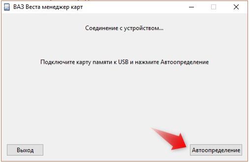 Разные способы обновления карт СитиГИД для Lada Vesta