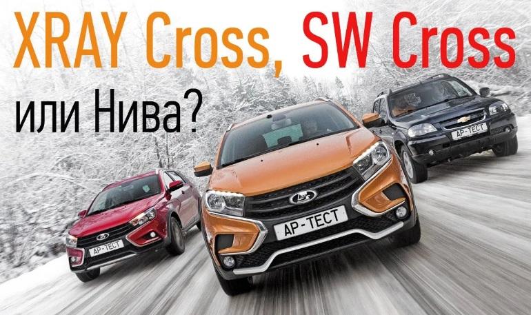 Лада Веста Кросс или Х рей: сравнение автомобилей, что выбрать?