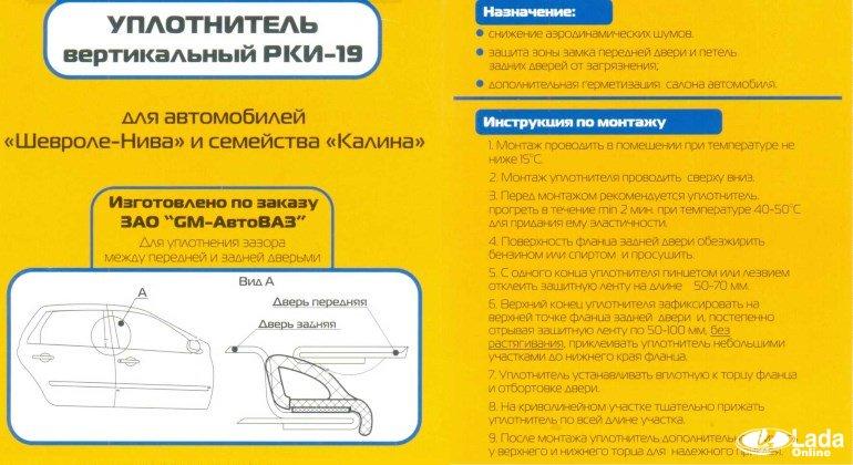 1558594274 1473317322 rki - Уплотнитель для дверей гранта седан