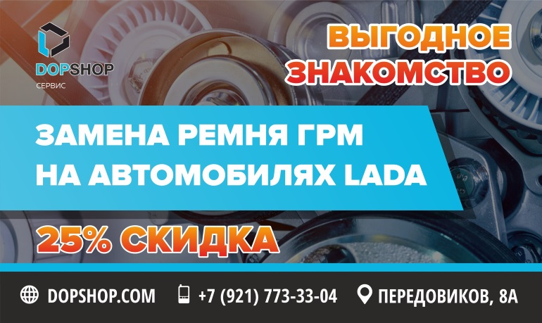 Замена ремня ГРМ на автомобилях LADA с двигателем 8 клапанов