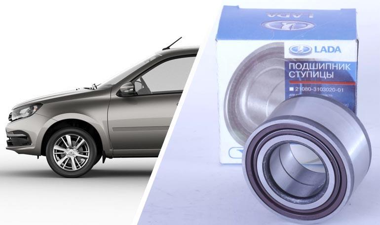 АвтоВАЗ разъяснил, что делать при появлении шума подшипника ступицы колеса на Lada Granta