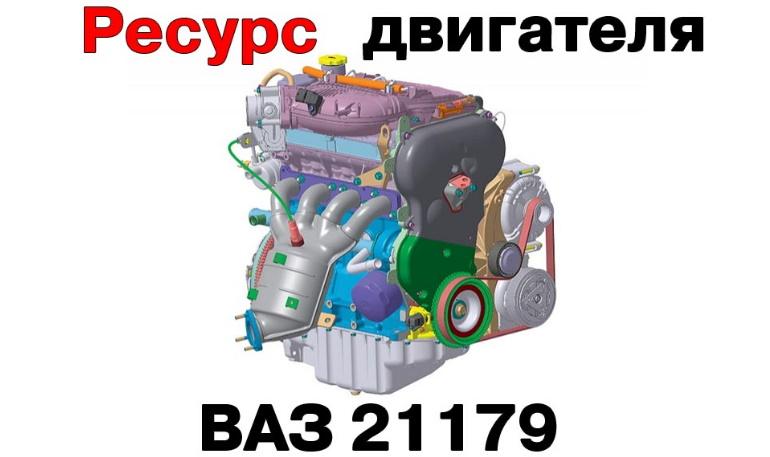 Какой ресурс двигателя ВАЗ 21179 (1.8л., 122л.с.) » Лада.Онлайн