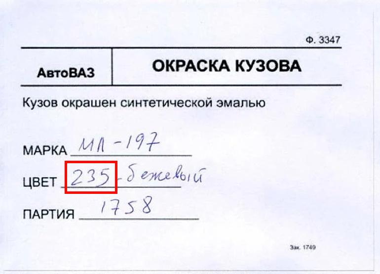 Форма 3347